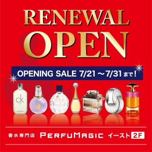 17.7_町:RENEWAL OPEN SALE-HP用