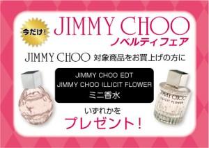 18.3_全:JIMM-CHOO-フェア-ノベルティ-レディース
