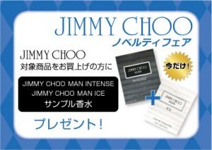 18.3_全:JIMM-CHOO-フェア-ノベルティ-メンズ