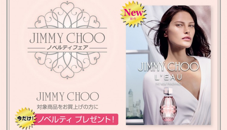 17.5_JIMMY-CHOO-フェア-A3